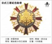 日式三層紀念勳章