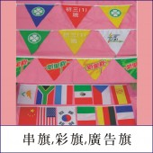 串旗,彩旗,廣告旗