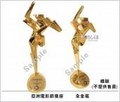 金屬獎座3