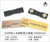 UV印刷人名牌