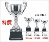 ZG-603S