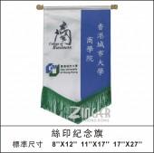 紀念旗  1