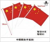 中國手搖旗