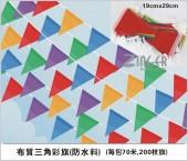 布質三角彩旗