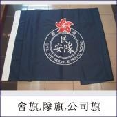 會旗,隊旗,公司旗
