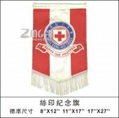 絲印紀念旗