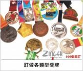 各類型獎牌